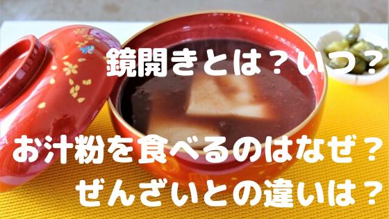 鏡開きとはいつ?お汁粉を食べるのはなぜ?ぜんざいと何が違うのか!