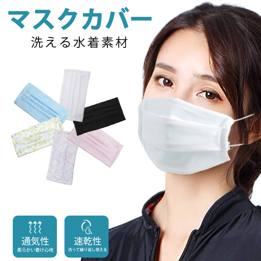 通気性・速乾性・洗える水着素材!マスクカバー