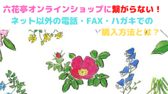 六花 亭 オンライン