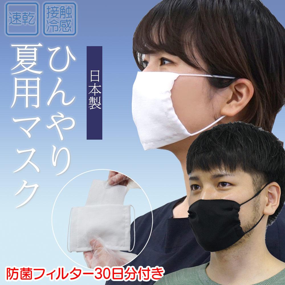 丸井織物「ひんやり夏用マスク」とは?
